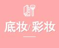 底妆/彩妆(메이크업/화장품)